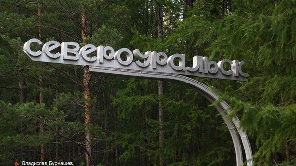 В шахте Североуральска завалило рабочего до смерти