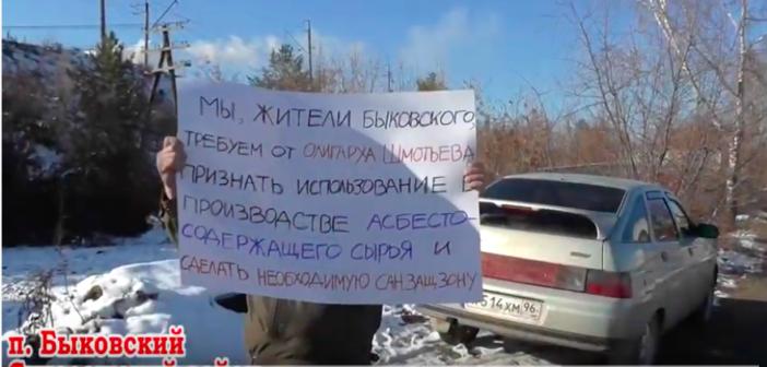 Пыль на головы уральцев. Сухоложцы вооружились плакатами против олигарха Шмотьева