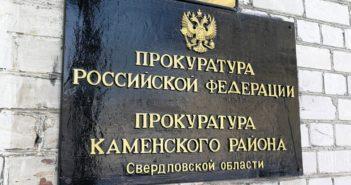 Прокурор назвал сроки для полицейских, избивающих детей в Каменске-Уральском