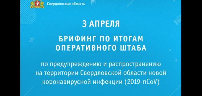 Руководство Свердловской области продлило коронавирусные каникулы, но не по Путину